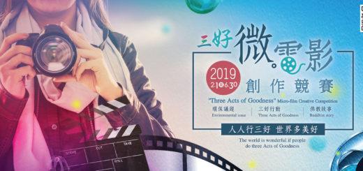 2019三好微電影創作競賽