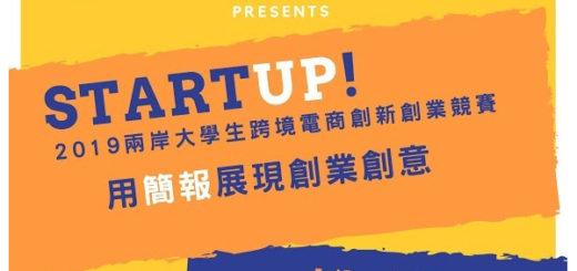 2019兩岸大學生跨境電商創新創業競賽