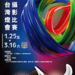 2019台灣燈會在屏東攝影比賽
