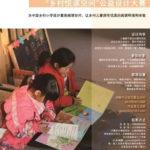 2019年北京林業大學「鄉村悅讀空間」公益設計大賽