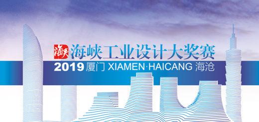 2019年海峽工業設計大獎賽