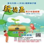 2019年臺北市第一(中央)國際獅子會「新苗杯」青少年圍棋賽