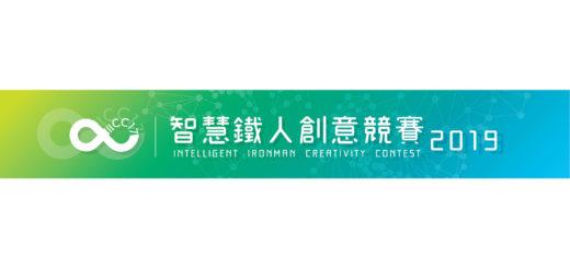 2019智慧鐵人創意競賽