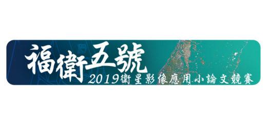 2019福衛五號衛星影像應用小論文競賽