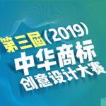 2019第三屆中華商標創意設計大賽