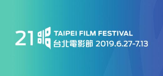 2019第二十一屆台北電影節