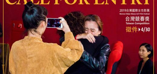 2019第二十六屆台灣國際女性影展「台灣競賽獎徵件」