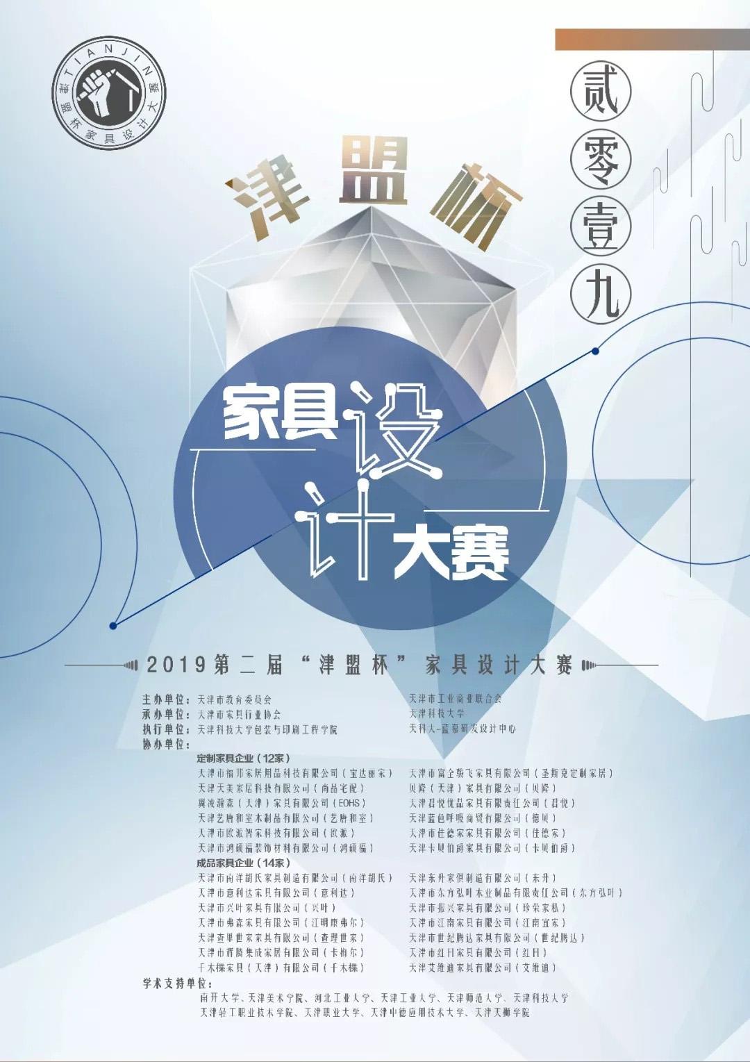 2019第二屆「津盟杯」家具設計大賽