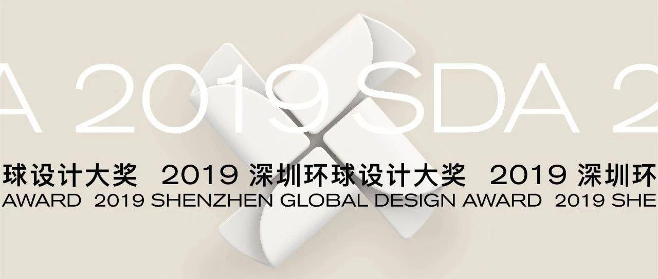 2019第二屆深圳環球設計大獎