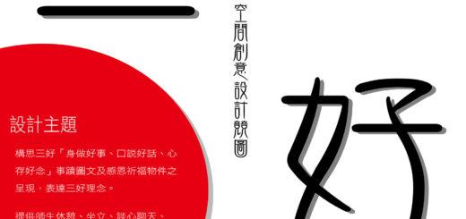 2019華夏三好空間創意設計競圖-海報