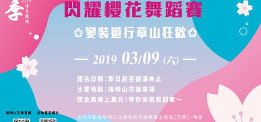 2019陽明山花季「閃耀櫻花街舞賽」