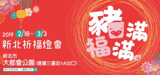 2019 新北「豬福滿滿」祈福燈會