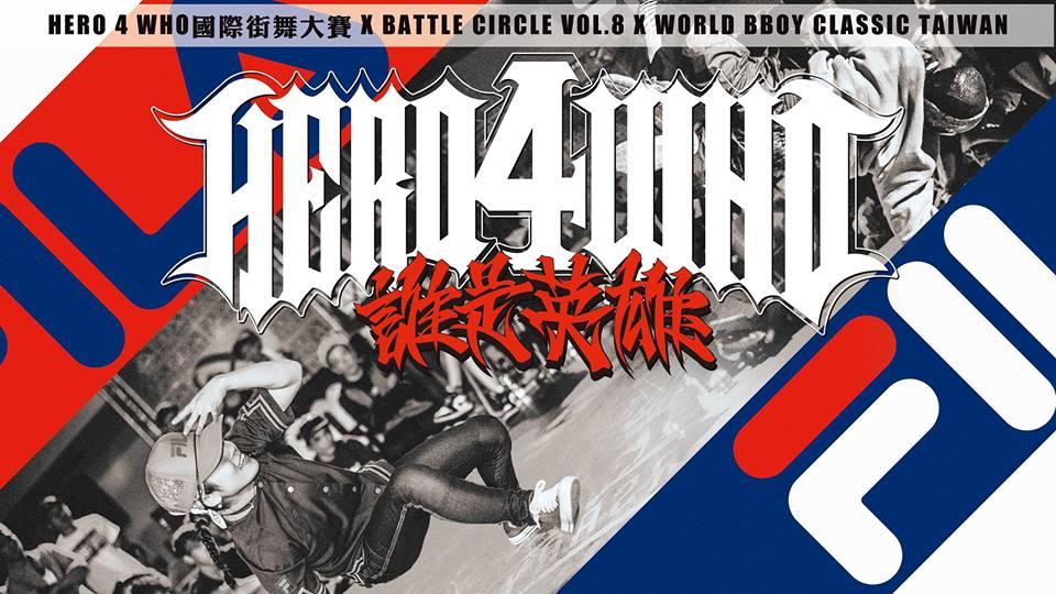 2019 Hero 4 Who國際街舞/KPOP大賽