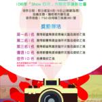 Show白河!「108年木棉花季」攝影比賽