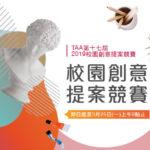 TAA第十七屆校園創意策略提案競賽