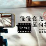 《漫漫食光,風尚在》風尚人文咖啡館(斗六店)短片徵選活動