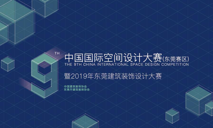 「博德杯」第九屆中國國際空間設計大賽(東莞賽區)