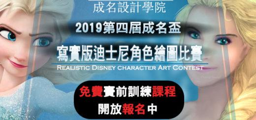 「成名盃」寫實版迪士尼角色繪圖比賽