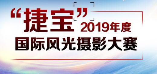 「捷寶」2019年度國際風光攝影大賽