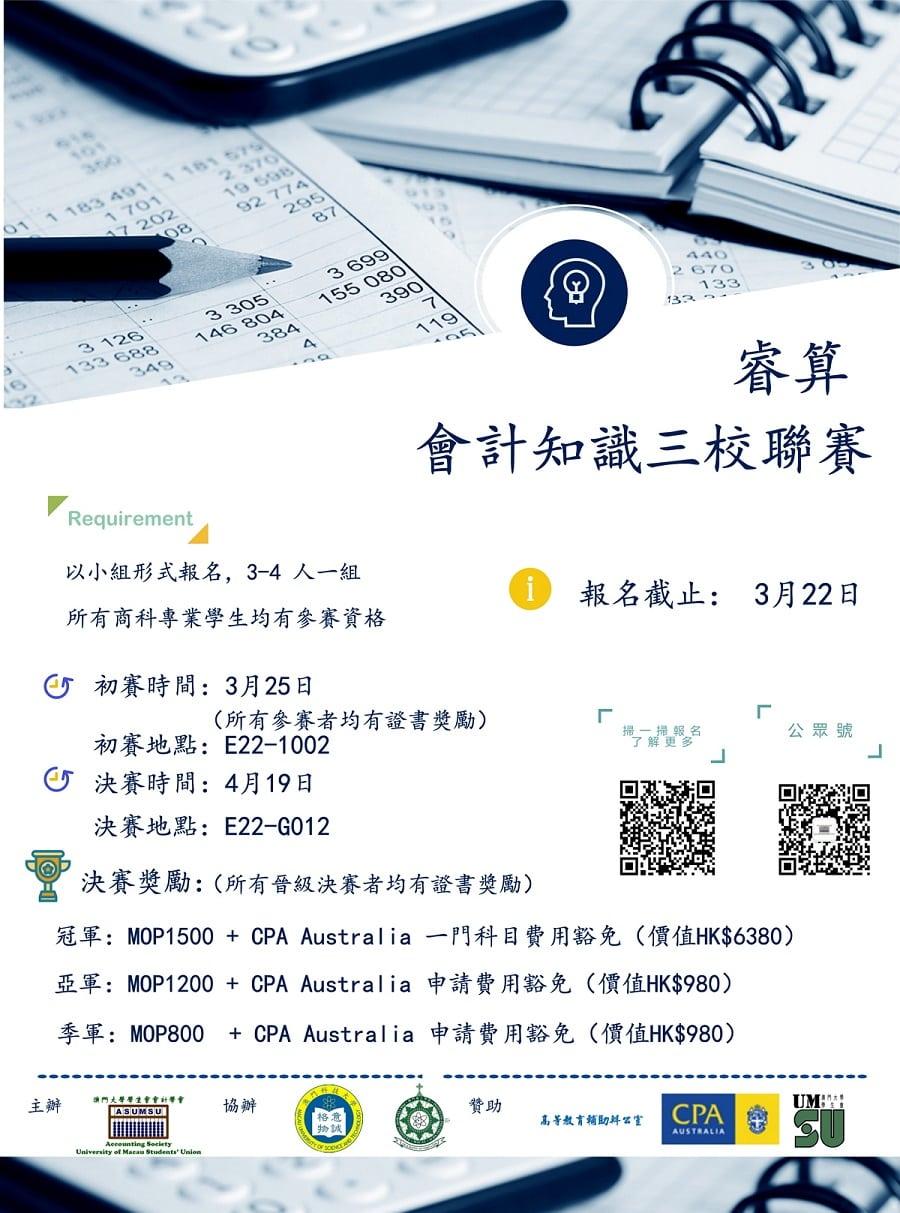 「澳洲會計師公會杯」睿算會計知識聯賽