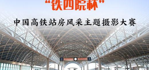 「鐵四院杯」中國高鐵站房風采主題攝影大賽
