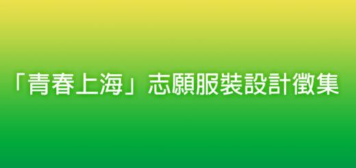「青春上海」志願服裝設計徵集