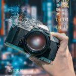 「點藏」桃銘北銘聯合攝影競賽