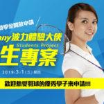 「Bonny體驗大使學生專案」獎學金申請