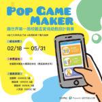 「Pop Game Maker」Popworld蹦世界第一屆校園盃實境遊戲設計競賽