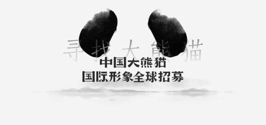 中國大熊貓國際形象設計全球招募大賽
