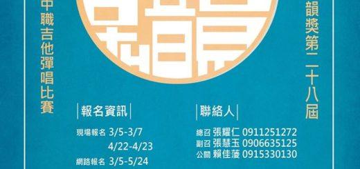 中國文化大學第28屆「華韻獎」全國吉他彈唱比賽