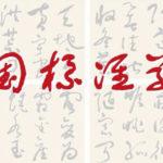 中國標準草書學會第十二屆標準草書全國書法比賽