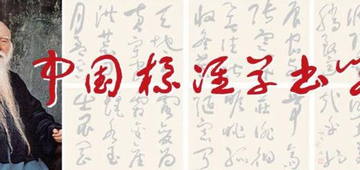 中國標準草書學會