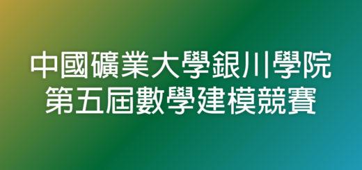 中國礦業大學銀川學院第五屆數學建模競賽