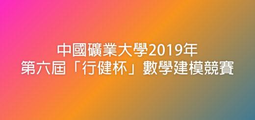 中國礦業大學2019年第六屆「行健杯」數學建模競賽