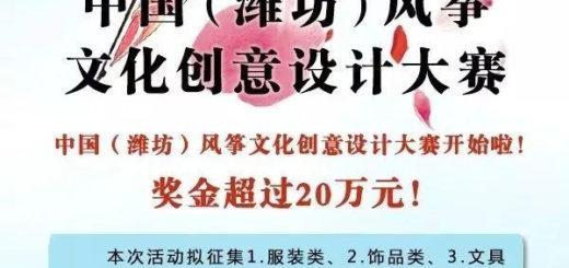 中國(濰坊)風箏文化創意設計大賽