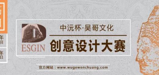 中沅杯・吳哥文化高校學生創意設計大賽