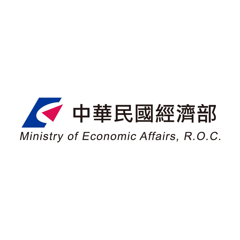 中華民國經濟部