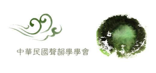 中華民國聲韻學學會