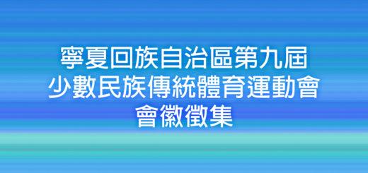 寧夏回族自治區第九屆少數民族傳統體育運動會會徽徵集