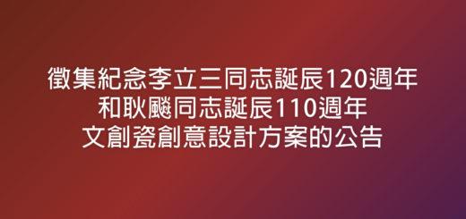 徵集紀念李立三同志誕辰120週年和耿飈同志誕辰110週年文創瓷創意設計方案的公告