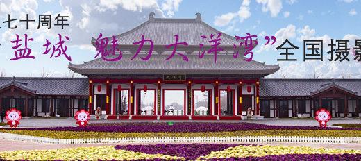 慶祝新中國成立七十週年「錦繡新鹽城魅力大洋灣」全國攝影大展徵稿