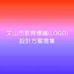 文山市教育標識(LOGO)設計方案徵集
