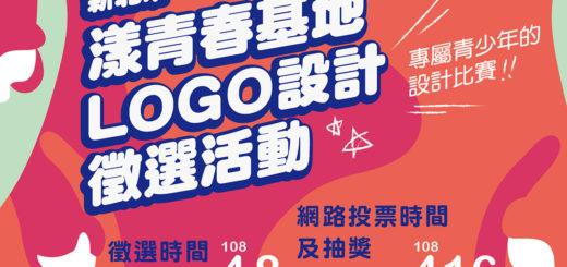 新北市漾青春基地LOGO設計徵選活動