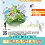 社會創新實踐家 2019 TiC100 社會創業遴選