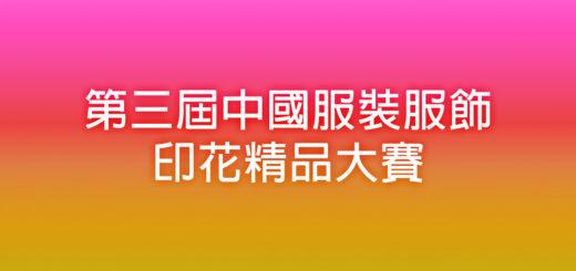 第三屆中國服裝服飾印花精品大賽