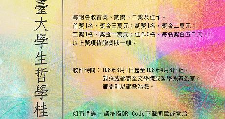 第九屆「臺大學生哲學桂冠獎」徵文