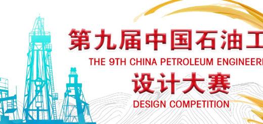 第九屆中國石油工程設計大賽