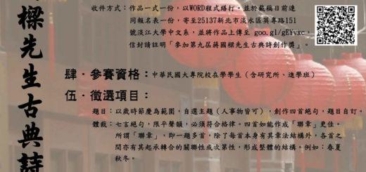 第九屆蔣國樑先生古典詩創作獎海報