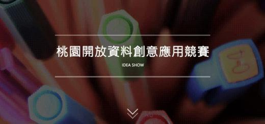第二屆創意應用競賽資料「創意樂桃桃」